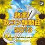 フィルハーモニック・ウインズ大阪/熱演! 吹コン課題曲2013 [YGMO-3005]