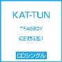 TRAGEDY [CD+DVD]<初回限定盤1>