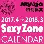 2017.4-2018.3 SexyZoneカレンダー