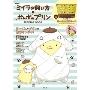 ミイラの飼い方×ポムポムプリン SPECIAL BOOK