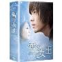 ヒョンビン/雪の女王 DVD-BOX 1 [ASBP-3897]