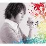虹色蝶々 [CD+DVD]