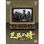 平幹二朗/フジテレビ開局50周年記念DVD 「三匹の侍 1966年版」(9枚組) [PCBC-61881]