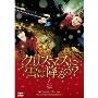 クリスマスに雪は降るの? DVD-BOX I