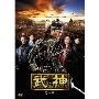 武神 ノーカット完全版 DVD-BOX 第一章