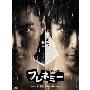 フレネミー -どぶねずみの街- DVD-BOX<初回生産限定豪華版>