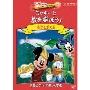 ディズニー・ラーニング・アドベンチャー/ミッキーと数を学ぼう!