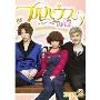フルハウス TAKE2 Blu-ray BOX 2