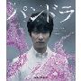 ドラマWスペシャル パンドラ~永遠の命~