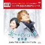 『冬のソナタ』最終章 奇跡が生まれた100日間の全記録 DVD-BOX<期間限定生産版>