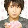 咲いちゃいな [CD+DVD]<豪華盤/初回限定生産>
