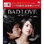 BAD LOVE~愛に溺れて~ DVD-BOX1