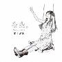 夜空。 feat.ハジ→/ストレスフリー [CD+DVD]<初回生産限定盤>