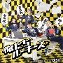 俺たちルーキーズ [CD+DVD]<初回生産限定盤A>