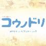 TBS系 金曜ドラマ コウノドリ オリジナル・サウンドトラック