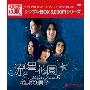 流星花園~花より男子~<全長版> DVD-BOX