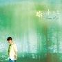 嘘と未来と [CD+DVD]<豪華盤>