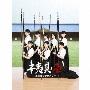 辛夷其ノ壱 [CD+DVD]<初回生産限定盤A>