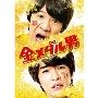 金メダル男 プレミアム・エディション [Blu-ray Disc+2DVD]<初回限定生産版>