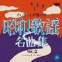 オルゴールが奏でる昭和歌謡名曲集 Vol.2