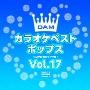 DAMカラオケベスト ポップス Vol.17
