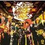 ゴールデンジパングソウル [CD+DVD]<パターンA>