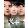 魔王 DVD-BOX 2(6枚組)