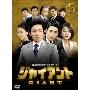 SBS開局20周年記念大河ドラマ ジャイアント ノーカット完全版 DVD BOX 5