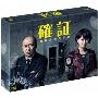 確証~警視庁捜査3課 DVD BOX