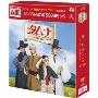 タムナ~Love the Island 完全版 DVD-BOX