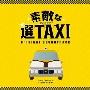 関西テレビフジテレビ系ドラマ 素敵な選TAXI オリジナル サウンドトラック