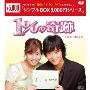 1%の奇跡 DVD-BOX2
