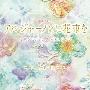 TBS系 金曜ドラマ アルジャーノンに花束を オリジナル・サウンドトラック