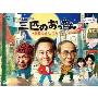 三匹のおっさん2~正義の味方、ふたたび!!~ DVD-BOX