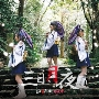 三日月夜(Type-A) [CD+DVD]
