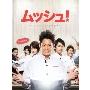 ムッシュ! BD BOXコレクターズ・エディション [3Blu-ray Disc+DVD]
