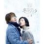 冬のソナタ 韓国KBSノーカット完全版 ソフトBOX VOL.2