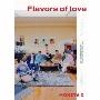 Flavors of love [CD+DVD]<初回限定盤>