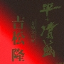 平清盛×吉松隆 音楽全仕事 NHK大河ドラマ≪平清盛≫オリジナル・サウンドトラック<限定生産盤>