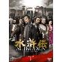 水滸伝 DVD-SET1<期間限定生産版>