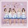 エクレア~love is like a sweets~ [CD+DVD]<初回生産限定盤A>