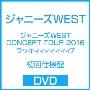 ジャニーズWEST CONCERT TOUR 2016 ラッキィィィィィィィ7 [2DVD+ブックレット]<初回仕様盤>