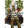 東京卍リベンジャーズ 18