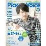 Pick-up Voice 2016年2月号