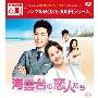 海雲台(ヘウンデ)の恋人たち DVD-BOX