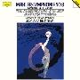 マーラー: 交響曲第8番「千人の交響曲」/交響曲第10番からアダージョ<限定生産>