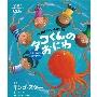 タコくんのおにわ オクトパス・ガーデン [BOOK+CD]