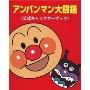 アンパンマン大図鑑 公式キャラクターブック