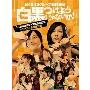 AKB48グループ臨時総会 ~白黒つけようじゃないか!~(AKB48グループ総出演公演+SKE48単独公演) [7Blu-ray Disc+ブックレット]