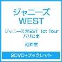 ジャニーズWEST 1st Tour パリピポ [2DVD+ブックレット]<初回盤>